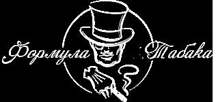 Формула Табака, купить сигары в Москве
